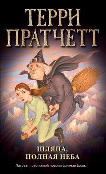 Шляпа, полная неба (обложка)