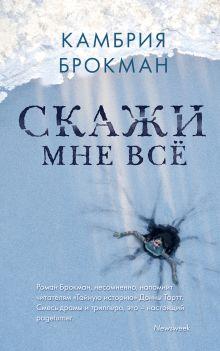 Обложка Скажи мне все Камбрия Брокман