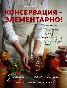 КОНСЕРВАЦИЯ — ЭЛЕМЕНТАРНО! Кулинарная книга заготовок