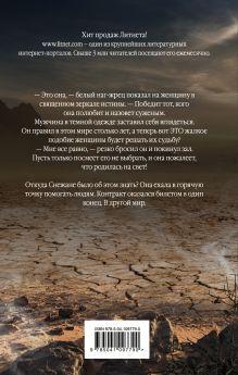 Обложка сзади Суженый Екатерина Кариди