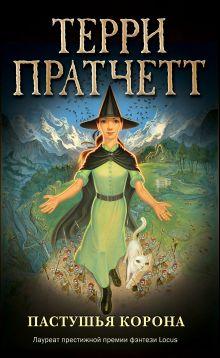 Обложка Пастушья корона (обложка) Терри Пратчетт
