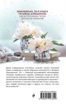 Обложка сзади Созданы друг для друга Татьяна Алюшина
