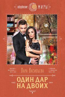 Обложка Один дар на двоих Лара Васильева
