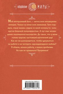 Обложка сзади Один дар на двоих Лара Васильева