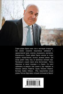 Обложка сзади В ожидании апокалипсиса Чингиз Абдуллаев
