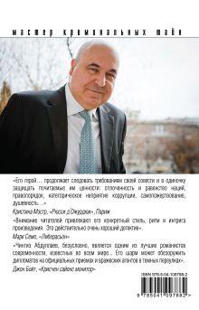 Обложка сзади Игры профессионалов Чингиз Абдуллаев