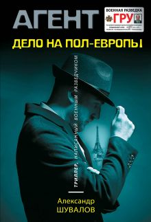 Обложка Дело на пол-Европы Александр Шувалов