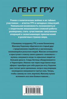 Обложка сзади Дело на пол-Европы Александр Шувалов