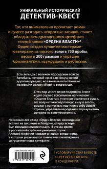 Обложка сзади Орден Власти. Детектив с зашифрованным кодом, позволяющим выиграть драгоценный артефакт Павел Астахов