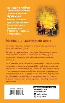 Обложка сзади Темнота в солнечный день Александр Бушков