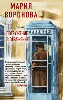 Обложка Погружение в отражение Мария Воронова
