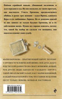 Обложка сзади Погружение в отражение Мария Воронова