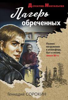 Обложка Лагерь обреченных Геннадий Сорокин