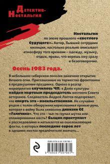Обложка сзади Лагерь обреченных Геннадий Сорокин