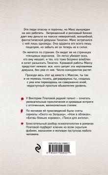 Обложка сзади Ужасные невинные Виктория Платова