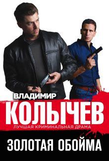 Обложка Золотая обойма Владимир Колычев