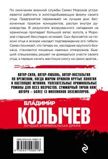 Обложка сзади Золотая обойма Владимир Колычев