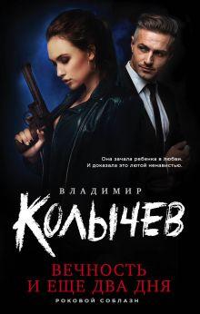 Обложка Вечность и еще два дня Владимир Колычев