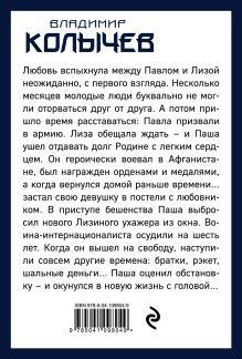 Обложка сзади Раненый зверь Владимир Колычев