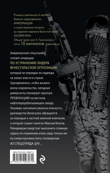 Обложка сзади Наемники отправляются в джунгли Александр Тамоников