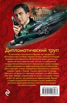 Обложка сзади Дипломатический труп Николай Леонов, Алексей Макеев