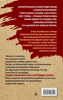 Обложка сзади Разведчик от бога Александр Карпов