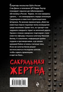 Обложка сзади Сакральная жертва Александр Тамоников