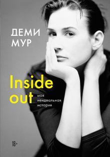 Обложка Деми Мур. Inside out: моя неидеальная история Деми Мур