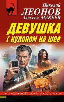 Обложка Девушка с кулоном на шее Николай Леонов, Алексей Макеев