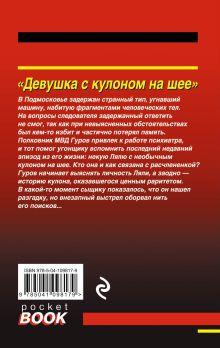 Обложка сзади Девушка с кулоном на шее Николай Леонов, Алексей Макеев