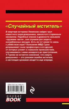 Обложка сзади Случайный мститель Николай Леонов, Алексей Макеев