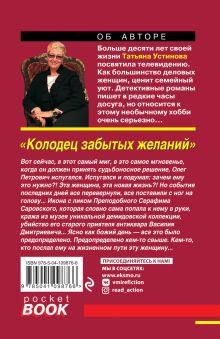 Обложка сзади Колодец забытых желаний Татьяна Устинова