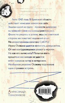 Обложка сзади След в заброшенном доме Александр Тамоников
