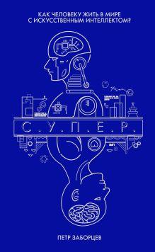 Обложка С.У.П.Е.Р. Петр Заборцев