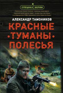 Обложка Красные туманы Полесья Александр Тамоников