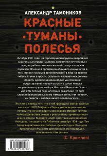 Обложка сзади Красные туманы Полесья Александр Тамоников