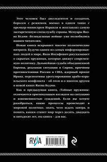 Обложка сзади Тайные пружины Яков Кедми