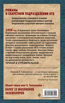 Обложка сзади Мадьярский рикошет Александр Тамоников