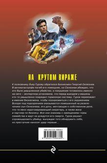 Обложка сзади На крутом вираже Николай Леонов, Алексей Макеев