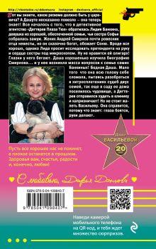 Обложка сзади Царевич с плохим резюме Дарья Донцова