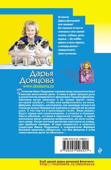 Обложка сзади Коронный номер мистера Х Дарья Донцова