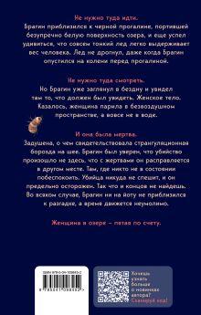 Обложка сзади Увидимся в темноте Виктория Платова