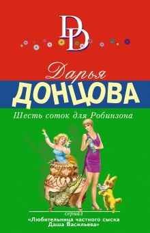 Обложка Шесть соток для Робинзона Дарья Донцова