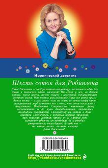 Обложка сзади Шесть соток для Робинзона Дарья Донцова