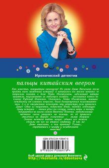 Обложка сзади Пальцы китайским веером Дарья Донцова