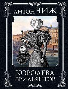 Обложка Королева брильянтов Антон Чиж