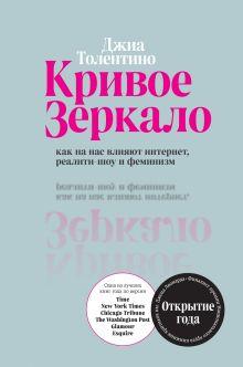 Обложка Кривое зеркало. Как на нас влияют интернет, реалити-шоу и феминизм Джиа Толентино