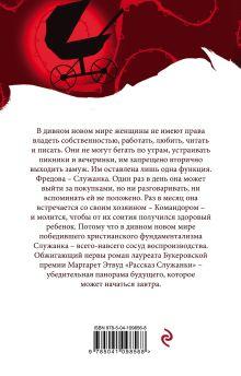 Обложка сзади Рассказ Служанки Маргарет Этвуд