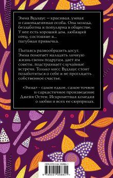 Обложка сзади Эмма Джейн Остен