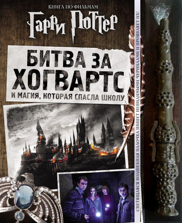 Книга Гарри Поттер Битва за Хогвартс (с волшебной палочкой ...